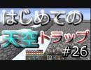ドキッ!初心者だらけのマインクラフト【2人実況】part26