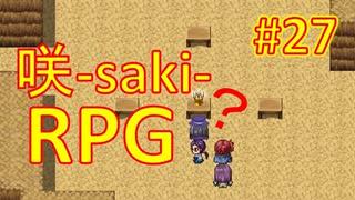 sakiquest3 #27:咲RPGを「咲-saki-」好きが全国編の話をしながらゆっくり実況(初見プレイ)