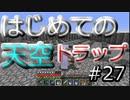 ドキッ!初心者だらけのマインクラフト【2人実況】part27
