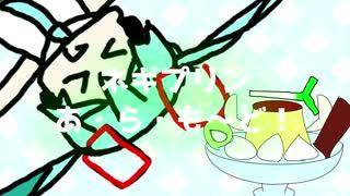 ネギプリンあ・ら・も~ど! / 初音ミク