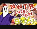 【NWTRの日常メシ】3月2日~3月7日分