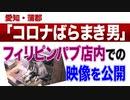 【動画】愛知・蒲郡「コロナばらまき男」フィリピンパブ店内での映像を公開