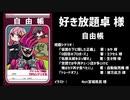 【クトゥルフリプレイ】食えない奴らの『牛丼VSカツ丼』part1【実卓】