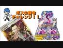 【開封動画】ボスの指令チャレンジ!!反逆クラッシュ2BOX目