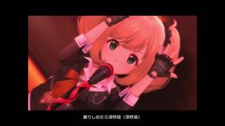【デレステMV】Unlock Starbeat【出現度高レア衆】