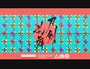 【MMD刀剣乱舞】ベノム【多キャラ】