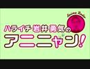 ハライチ岩井勇気のアニニャン! 2020年3月3日放送分