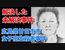 広島県廿日市市女子高生殺害事件 解決した未解決事件