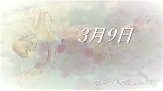 【レミオロメン】3月9日【初音ミク/カバー】