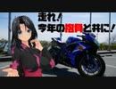 【GSX-R750】サーキットでタイムアタック(みたいなことを)する動画.20200307
