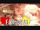 【ゆっくり実況】 Fallout76 part.17  お菓子レシピ調査 1