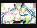 【初音ミク(あ子)】カラフル【Happyミクの日!】
