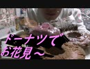 昨年販売されていたミスドの桜ドーナツ動画をUPする。