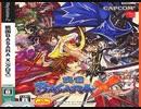 [実況]「戦国 BASARA X(PS2)」歴史的武将夢の対決!初見プレイ!