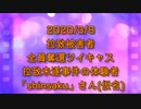 拉致被害者全員奪還ツイキャス 2020年03月08日放送分 拉致未遂事件の体験者ハンドルネーム「shinsaku」さん(仮名) コメント付き