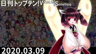 日刊トップテン!VOCALOID&something【日刊ぼかさん2020.03.09】