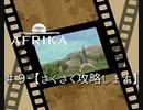 ♯9【攻略】AFRIKA【実況】 自撮りする男
