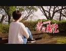 【きつね坂】 恋の魔法 ◊ ぱなまん×TOKOTOKO(西沢さんP)【踊ってみた】