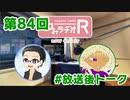 和みラヂオR 第84回 未公開トーク(放送後)