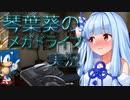【ソニック・ザ・ヘッジホッグ】琴葉葵のメガドライブ実況 #04