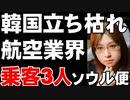 韓国航空業界の枯死。そして、日本政府に対する非礼