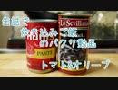 缶詰で炊き込みご飯のパクリ動画【トマト&オリーブ】
