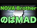 サイコパスNOVA Brother 【のばまん✕ Big Brother】