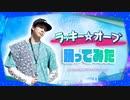 【HATSUNE MIKU EXPO 5周年記念】ラッキー☆オーブ 踊ってみた【リアルアキバボーイズ】