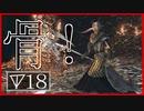 【マイディア教会】ダークソウル2をクリアしたい教祖#18