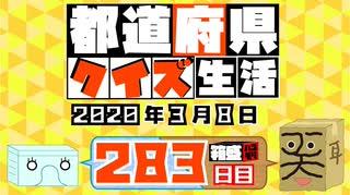 【箱盛】都道府県クイズ生活(283日目)2020年3月8日