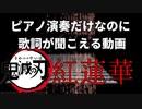 【錯覚】ピアノ演奏だけなのに「紅蓮華」が聞こえる動画