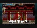 【完全初見】悪魔城ドラキュラX月下の夜想曲で迷子する6【PS4】