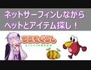 「バブーアイテムサーチャー(体験版)」結月ゆかり実況プレイ!ネットサーフィンしながらアイテム探し!2003年のオンラインゲーム「コスモぐらし」の驚きの機能!