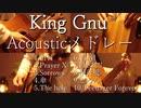 【ギター】King Gnu Acoustic メドレー【多重録音】