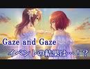 【デレステ】Gaze and Gaze イベントの結果は…!?+少しだけガシャ【実況プレイ動画】