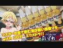 【よいどれ祭】マスターの金で飲む酒が旨い弦巻マキ with コロナ・エクストラ!!