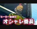 【ワンパンマン】劇的イメチェンでヒーロー協会を解雇!?趣味でヒーロー始めました!!【Part5】