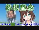【祝保釈】野良猫による環原敬之氏の保釈記念配信