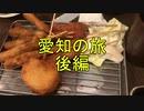 【実写】第五人格組の愛知の旅 後編