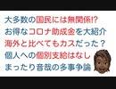 お得なコロナ助成金を大紹介「個人への個別支給はなく、海外との比較をすると日本はカスだった」