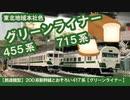 【鉄道模型】200系新幹線とおそろい455系【グリーンライナー】