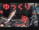 ゆっくり実況  gandum20200309 機動戦士ガンダムバトルオペレーション2