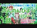 【アニメ実況】 のんのんびより りぴーと 第01話をツインテールの幼女と一緒に見る動画