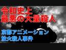 京都アニメーション放火事件の犯人「青葉真司」