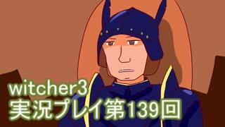 探し人を求めてwitcher3実況プレイ第139回