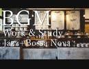 【作業用BGM】カフェで流れる憩いの時間・仕事&勉強|JAZZ+ボサノバ