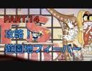 【CUPHEAD】巧妙すぎる風船!『遊園地フィーバー』を攻略する。 PART.14