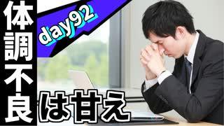 """【ポケモンUSUM】人事を尽くすアグノム厨-day92-【壊れる身体、崩れる精神、""""信念""""だけは抱き続けろ】"""