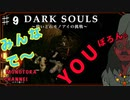 【DARK SOULS】酔いどれ呪術師が行くPART9【モノアイ攻略】