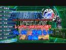 【地球防衛軍4.1】レンジャー INF縛り M89 星喰らい 前編【ゆっくり実況】